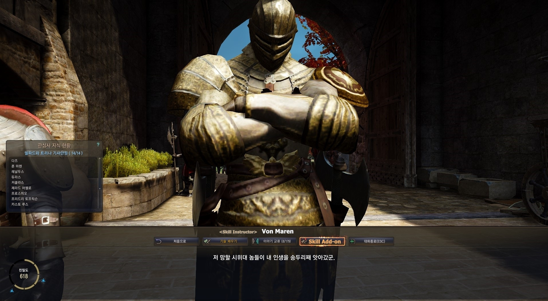 Black Desert Online: BDO Class Guide: Warrior Skill Add-on Guide