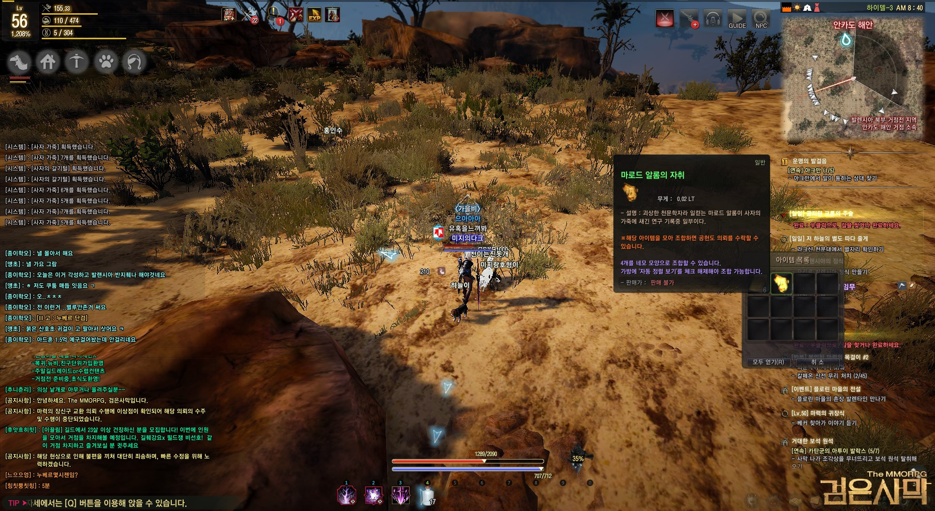 Black Desert Online: Maximize CP with a hidden daily in