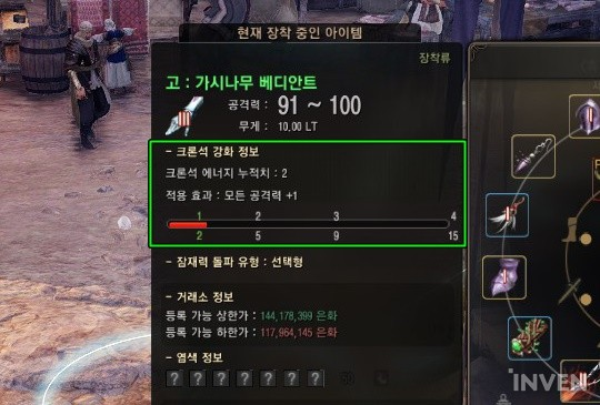 how to add gs bdo