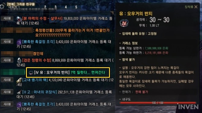 bdo how to win bids on memory fragments