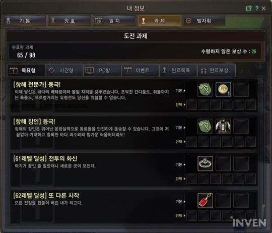 Black Desert Online: New rewards for leveling added! AP 14