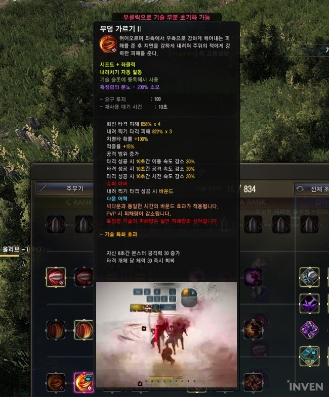 Black Desert Online KR Players' Reactions on the Oct 19th