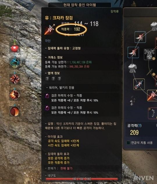 How To Get Ultimate Yuria Longsword