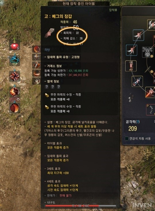 Black Desert Online: Accuracy, Evasion, and DR numbers