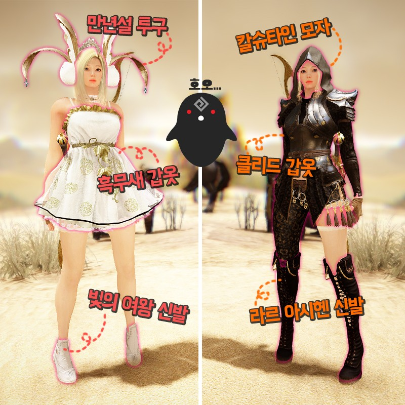 Pearl costume set bonus will be renewed in bdo kr inven for Canape outfit bdo