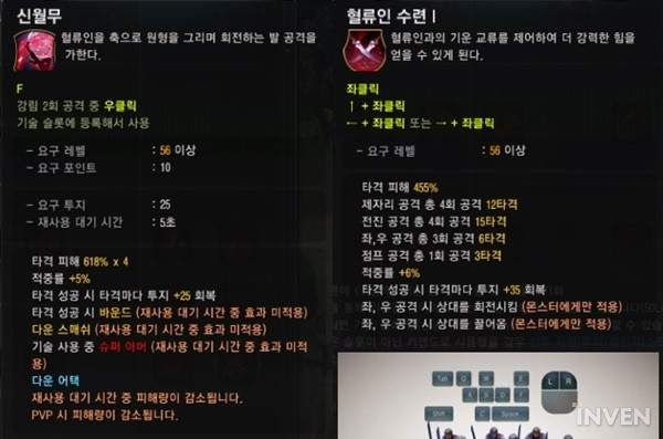 bdo how to get awakening