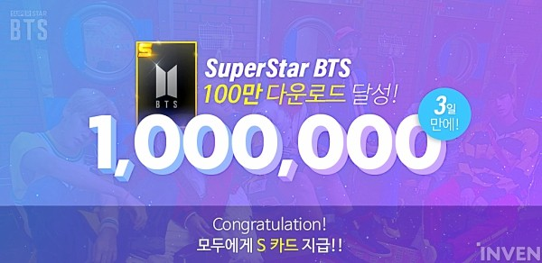 bts superstar