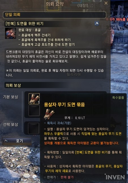 Black Desert Online: Dragon Slayer Awakening Weapon added to