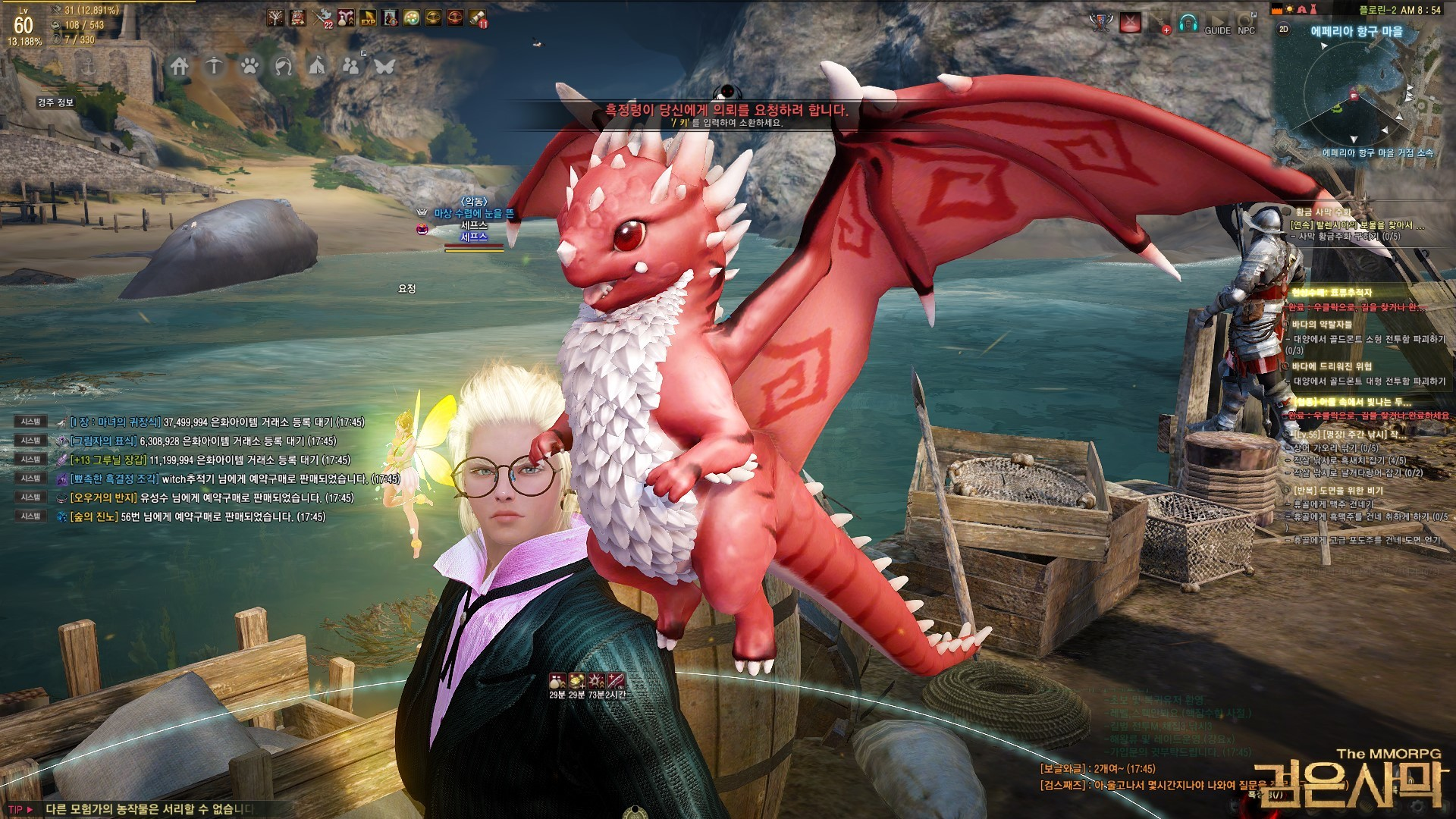 Black Desert Online Cuteness Overloaded Everything About The New Baby Dragon Pet Inven Global