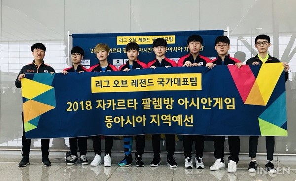 Lol Asian Games The Six Korean Representatives Leave For Hongkong Inven Global