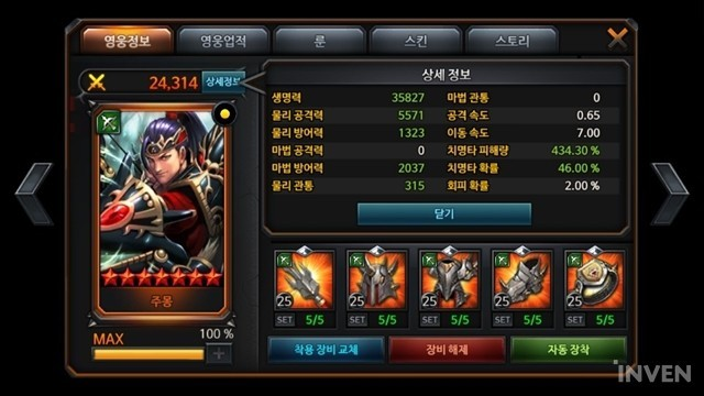 Returners: Interview with Kaggung, a Veteran KR Player