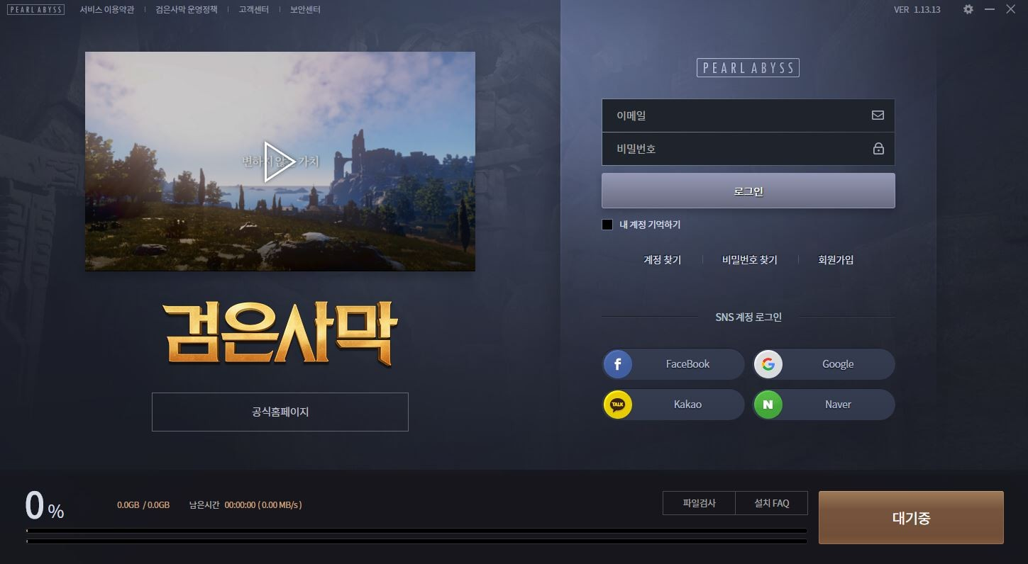 Black Desert Online KR Patch Notes May 30th - New Launcher