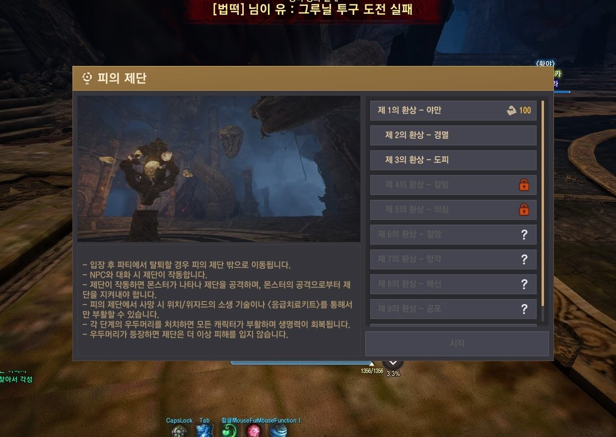 Black Desert Online: A Guide to Altar of Blood Stages 1-5